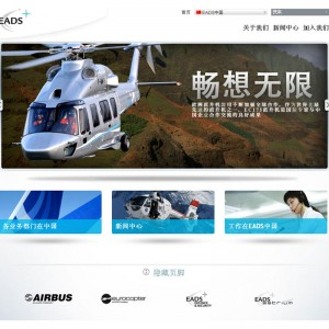 New EADS in China website goes online
